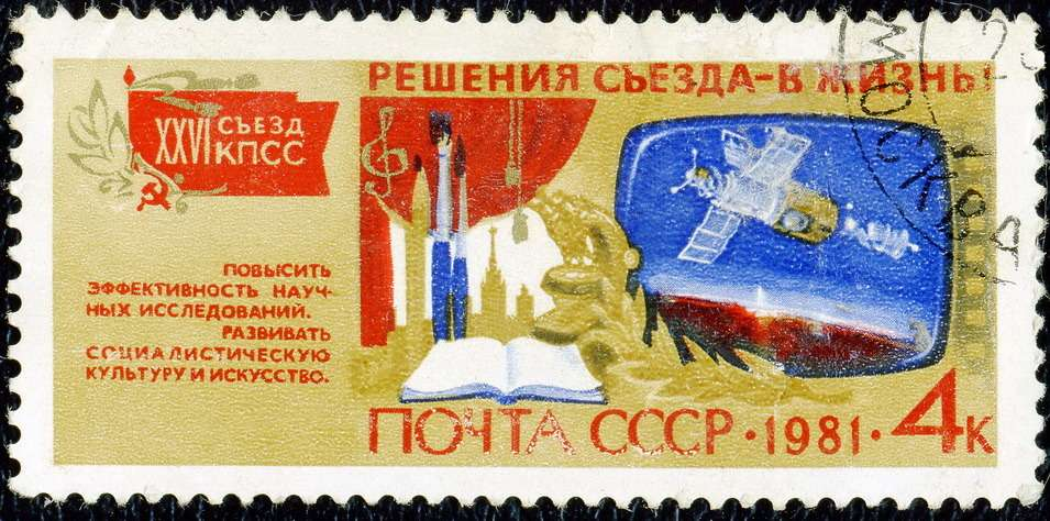 Почтовая марка, выпущенная кXXVI съезду КПСС,— помпезная иниочем. Надворе— глухой застой…