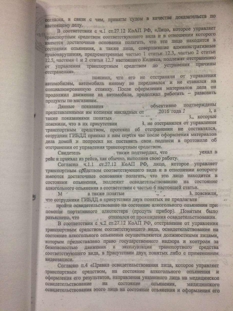 Разводки ГИБДД: как нелишиться прав заотказ отмедосвидетельствования— фото 927377