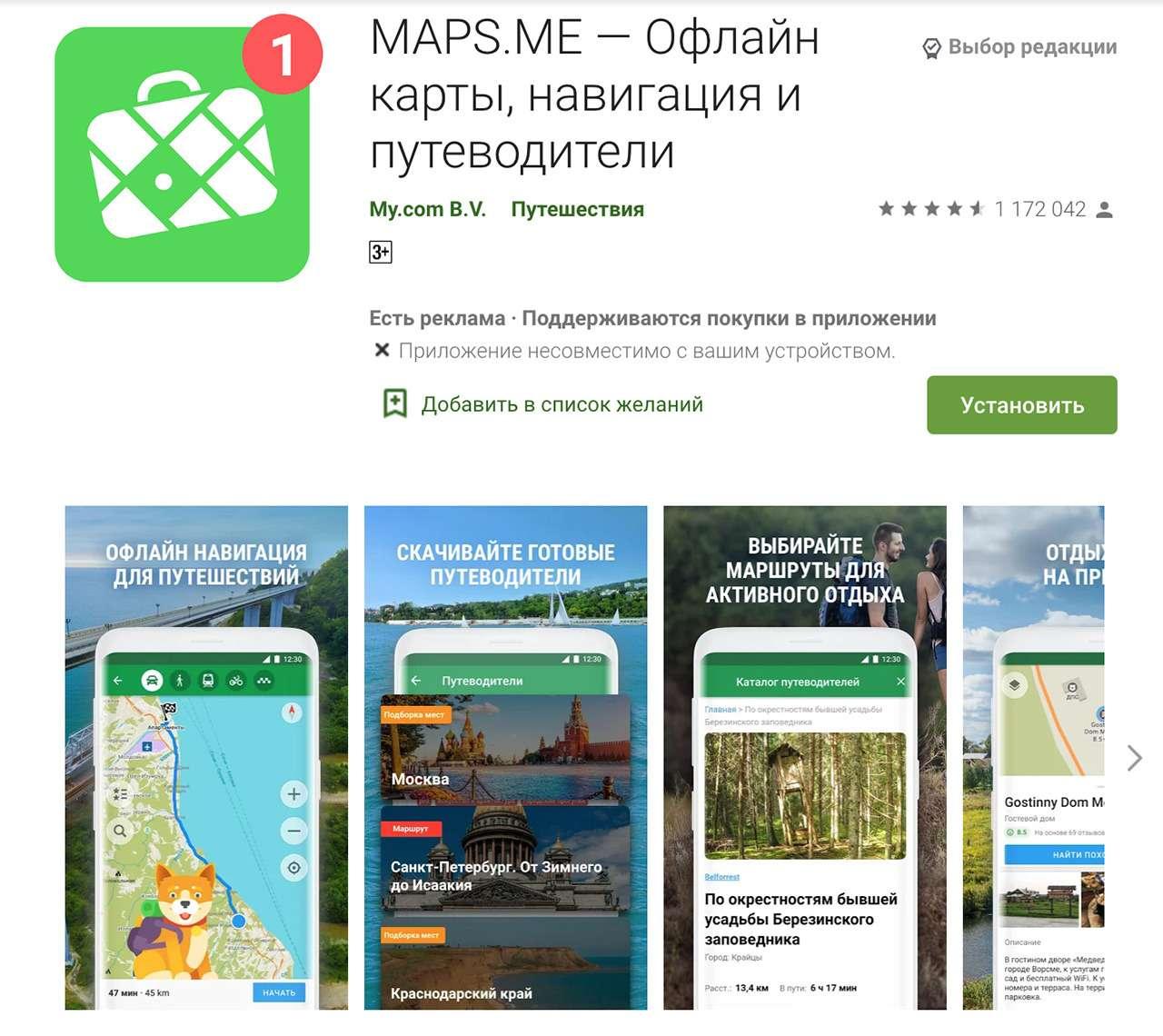 6 альтернатив Яндекс.Навигатору. Выберите свою— фото 1195244