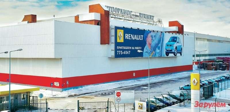 Сегодня завод «Рено-Россия» выпускает до160 тыс. автомобилей вгод. Ноесть планы расширения.