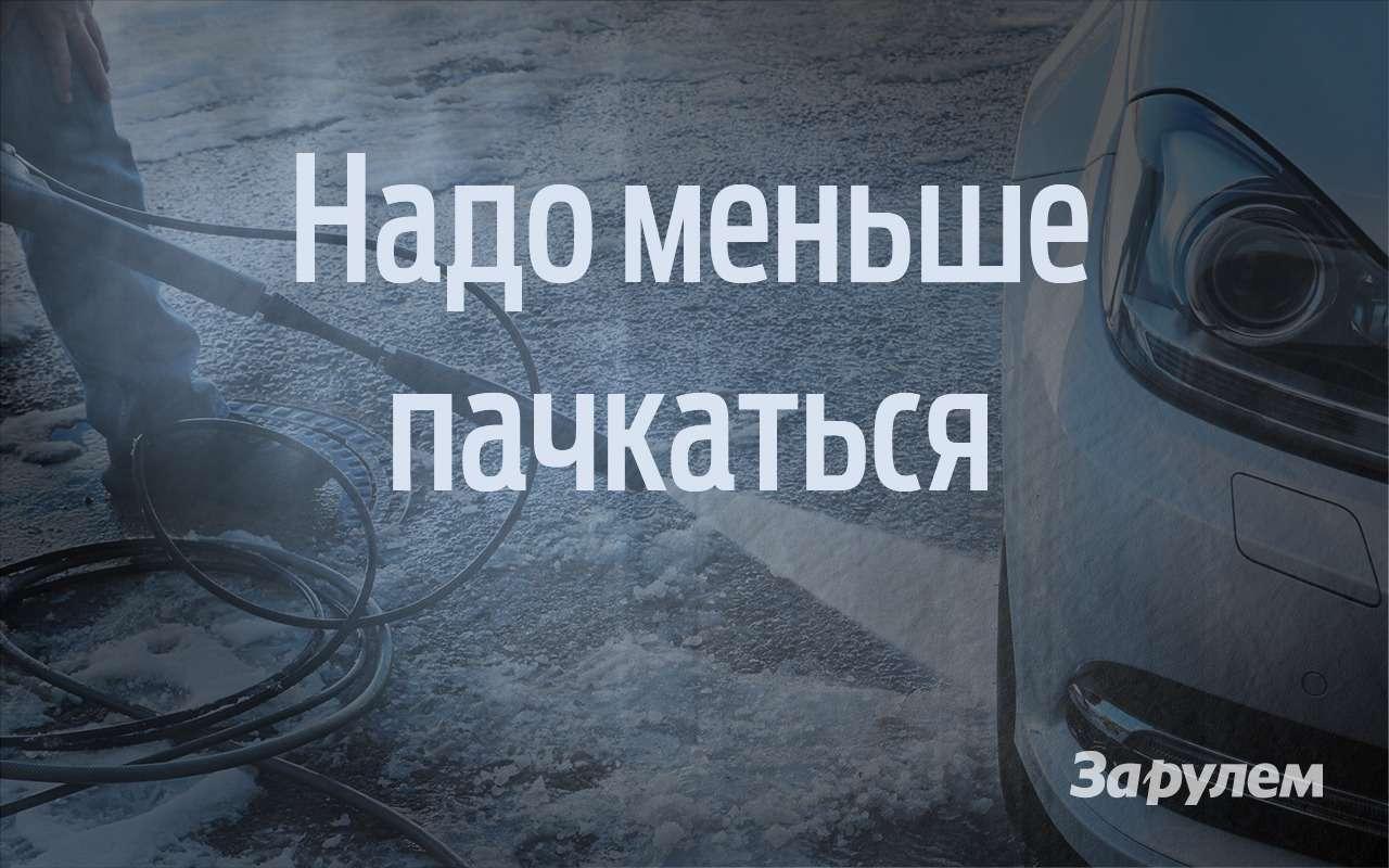 10главных зимних ошибок автовладельцев— фото 927713