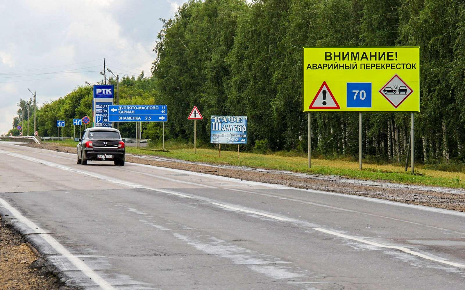 Откуда берутся опасные участки дорог— фото 612731