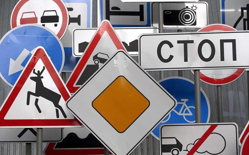 Единая база дорожных знаков: вызнаете, что еенет?!