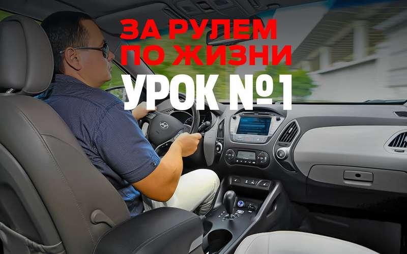 Школа опытных водителей: 0секунды достолкновения