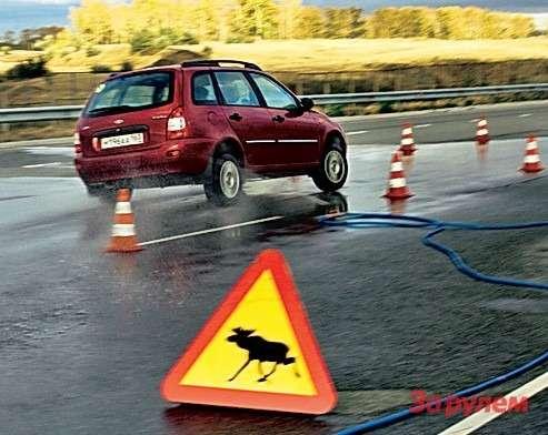 Раззаразом увеличивая скорость переставки, испытатель нащупывает предел, выше которого удержать машину вкоридоре уже невозможно.