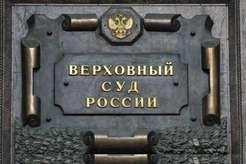 Верховный суд РФ
