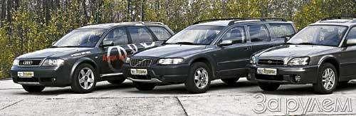 Тест Audi Allroad, Volvo V70XC, Subaru Legacy Outback. Универсалы песчаных карьеров.— фото 26318