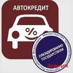 lgotnii_avtokredit_no_copyright