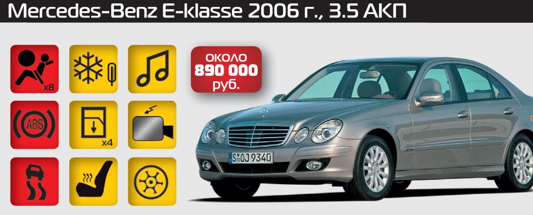 Mercedes-Benz E-klasse 2006г., 3.5АКП