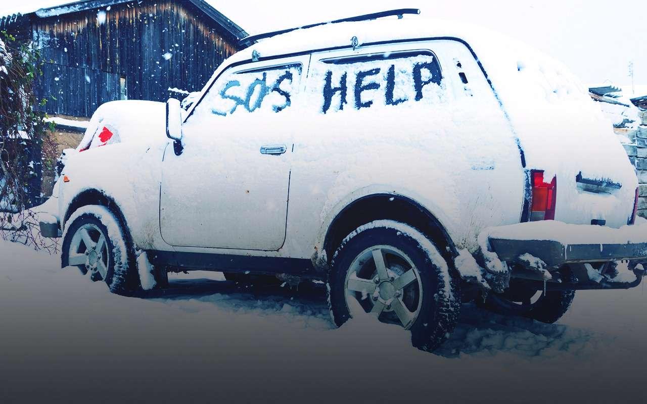 5 зимних проблем савтомобилем ипростейшие способы ихпобедить— фото 929343