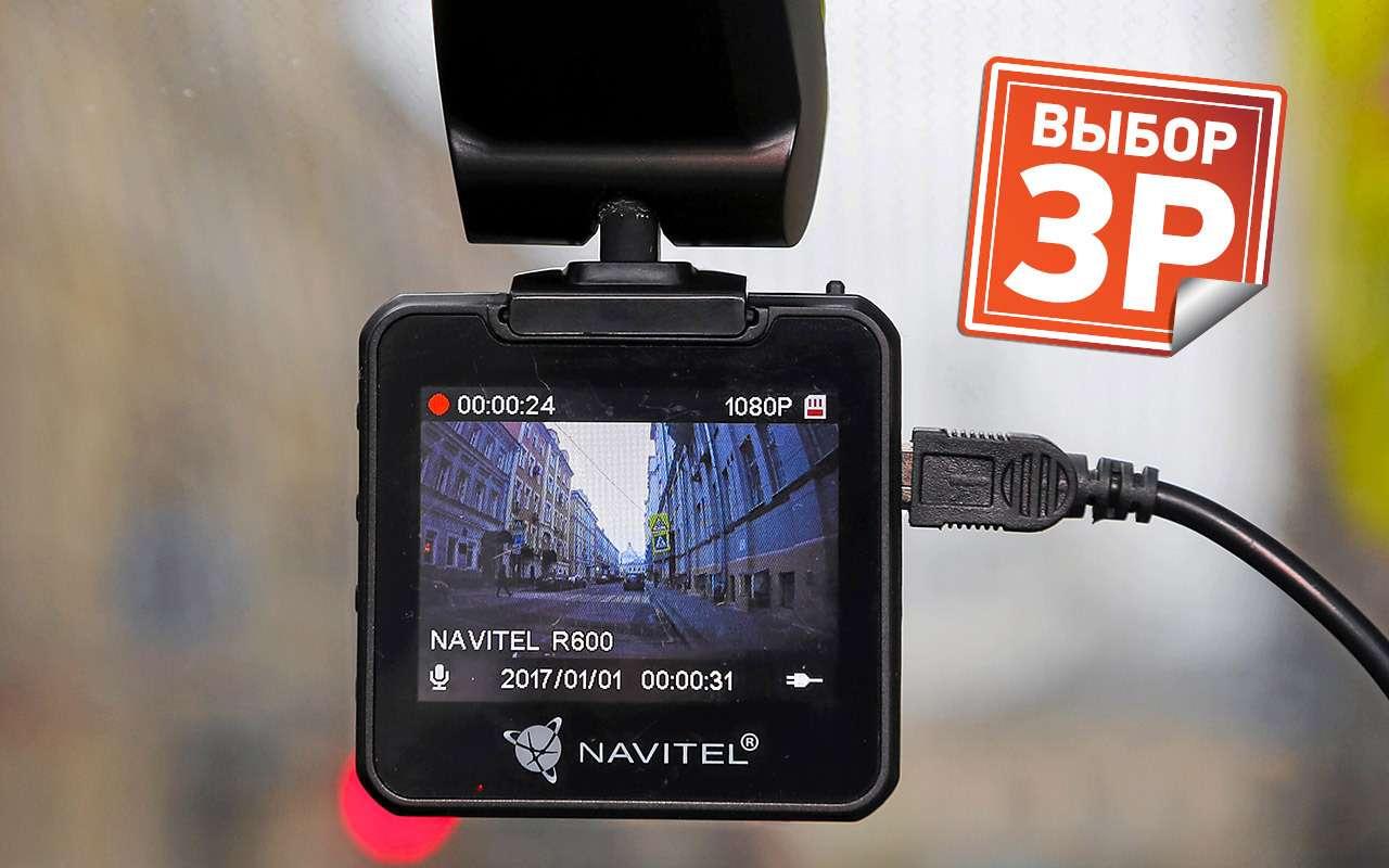 Самые дешевые видеорегистраторы: выбираем лучший— фото 932535