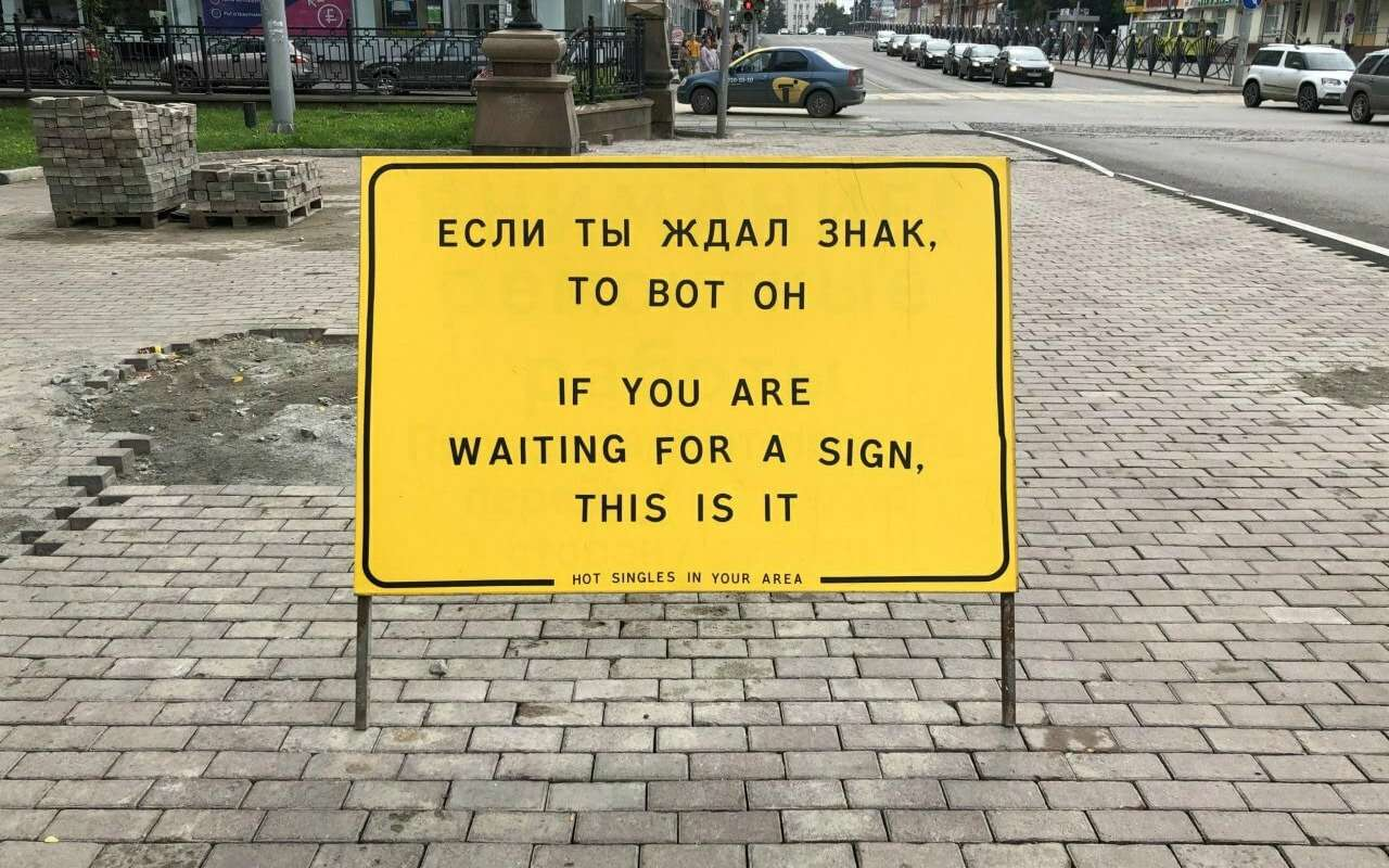 Шутка недели: вгороде подменили дорожные знаки— этого никто не заметил!— фото 993729