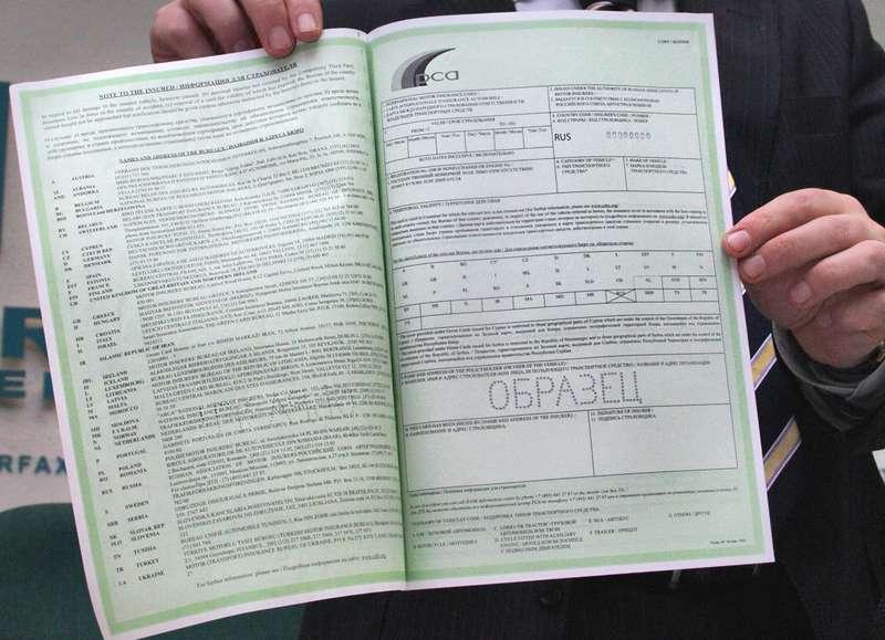 «Зеленая карта»: какие документы нужны для ее покупки в первый раз?