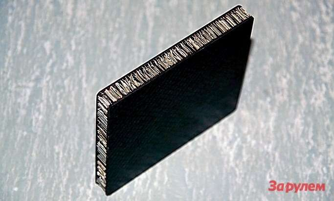 Очень прочная илегкая сандвичевая конструкция кузовных панелей: побокам— слои запеченного карбона, вцентре— пористый сотовый алюминий.