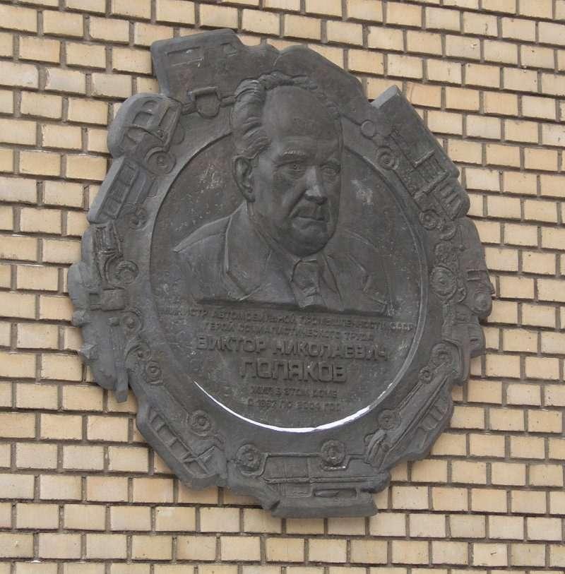 Мемориальная доска Виктору Николаеваичу Полякову