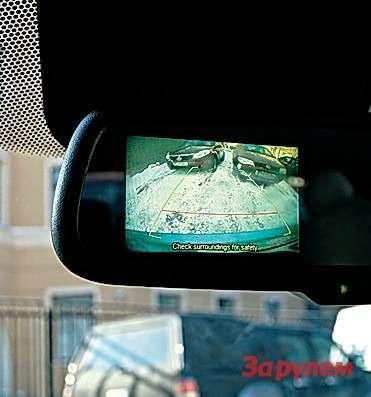 Монитор камеры заднего вида всалонном зеркале— не самое удобное решение.