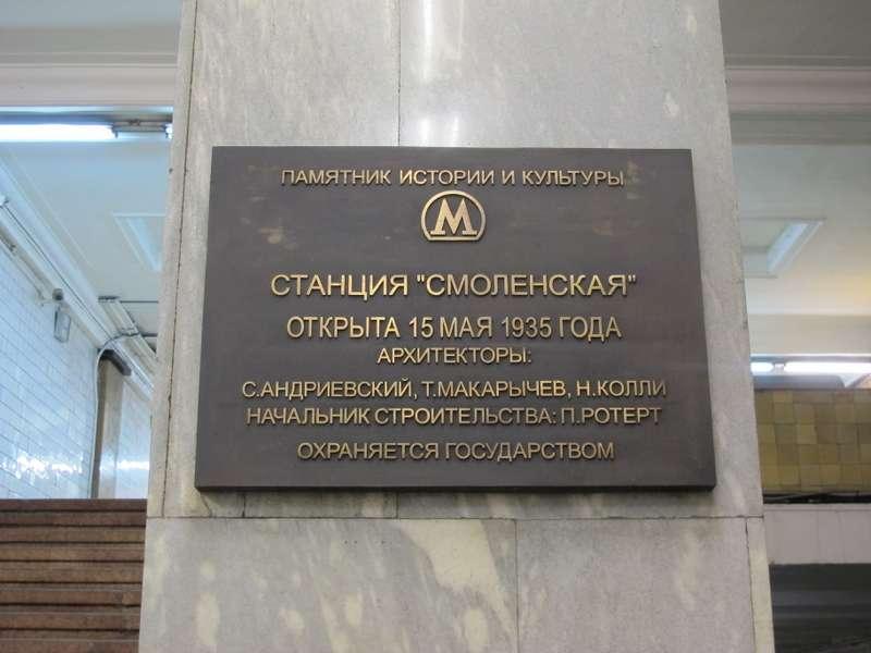 Колли тоже упомянут вчисле создателей станции