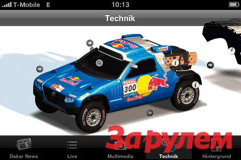 Volkswagen Dakar iPhone
