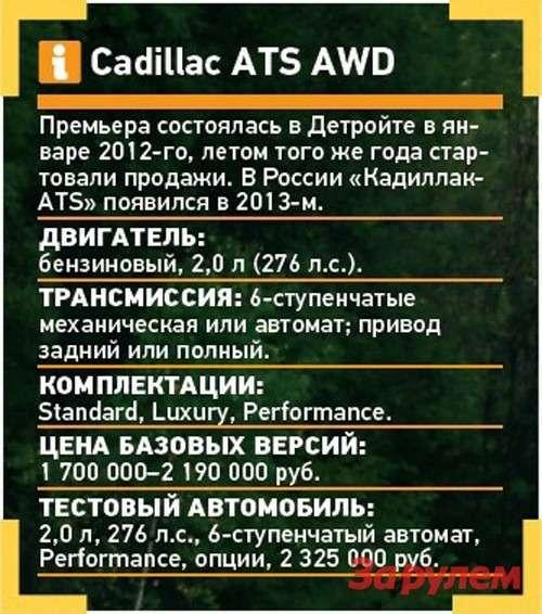 Cadillac ATS vsBMW 3-й серии: обыграть Баварию— фото 258681