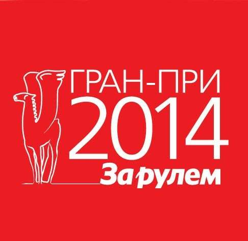 Logo GrandPrix2014 red no cobyright