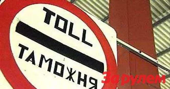 toll2