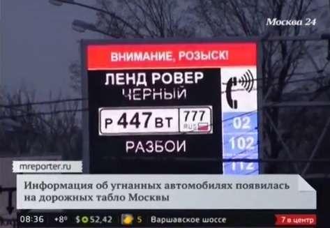 Дорожные табло вМоскве начали сообщать обугнанных авто