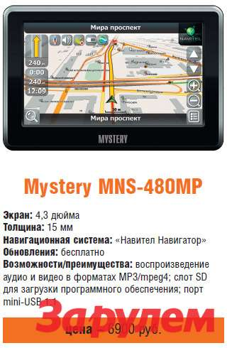 Mystery MNS-480MP