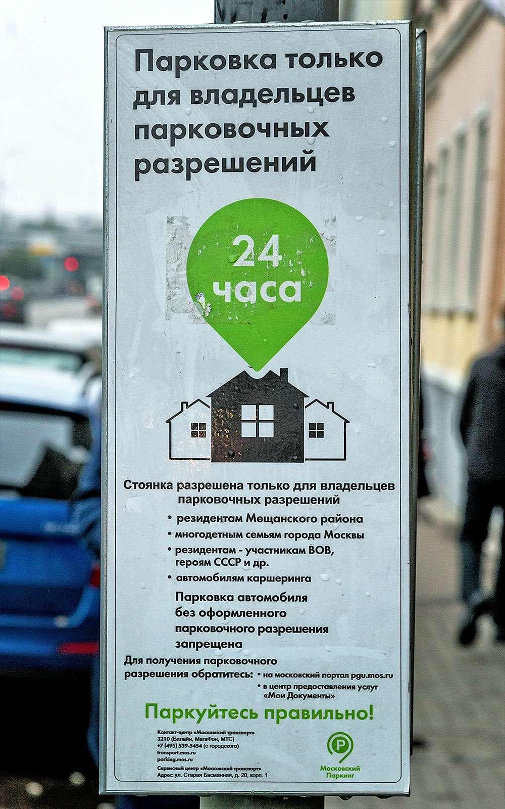Новый вид информационных табличек длямосковских паркингов