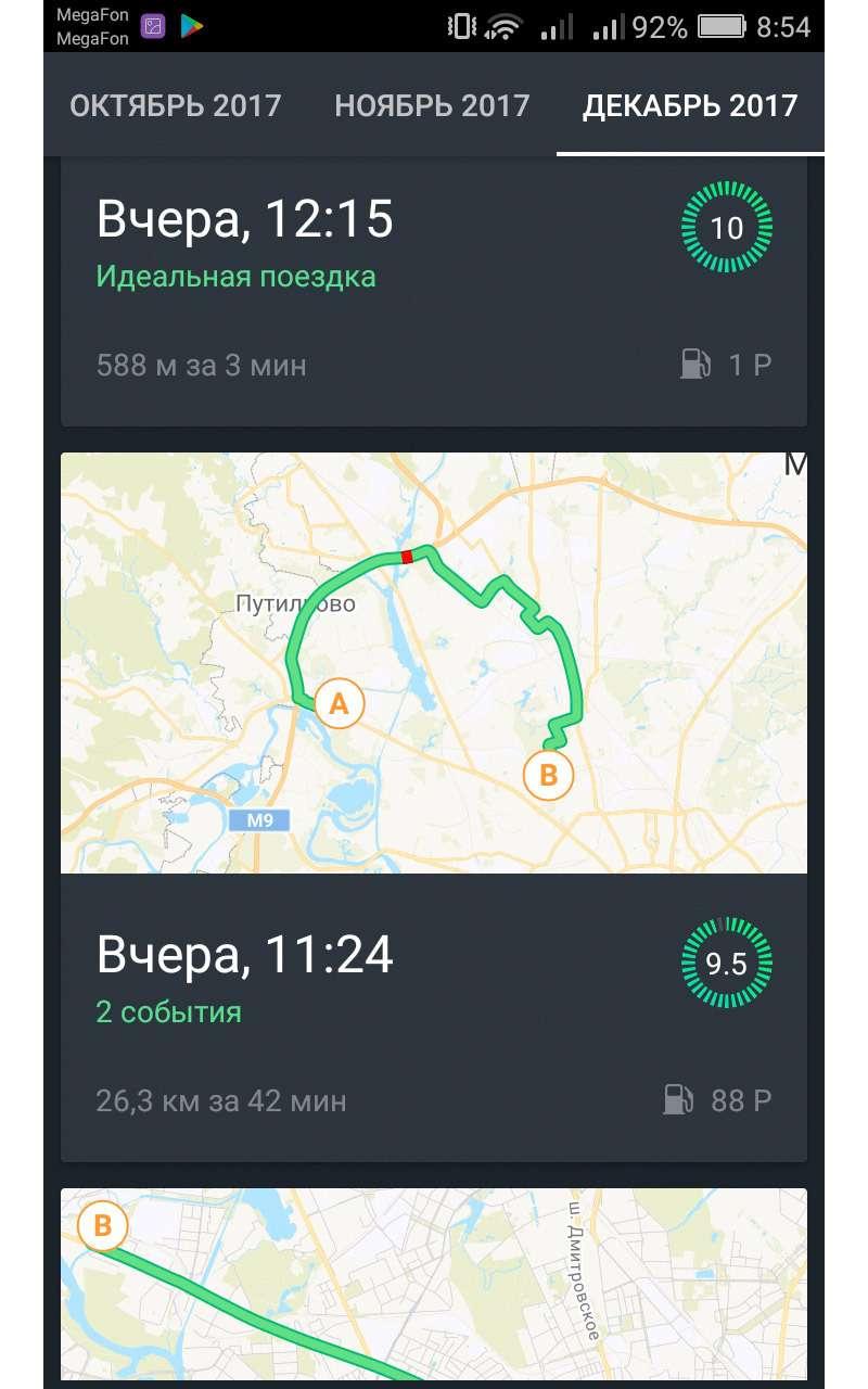 Испытано ЗР: система Lada Connect наВесте