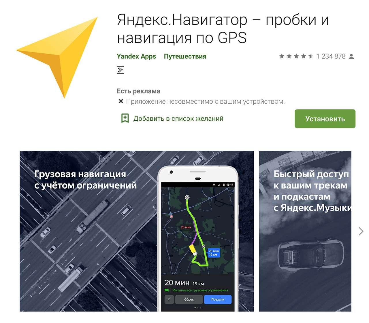 6 альтернатив Яндекс.Навигатору. Выберите свою— фото 1195240