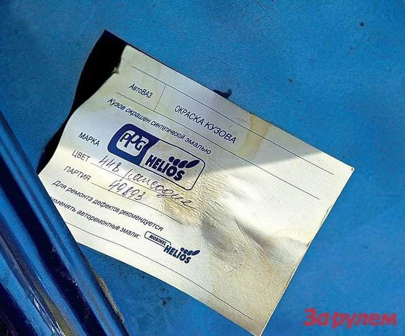 Привет изсоветского прошлого: листочек собозначением цвета кузова наклеен накрышку багажника.