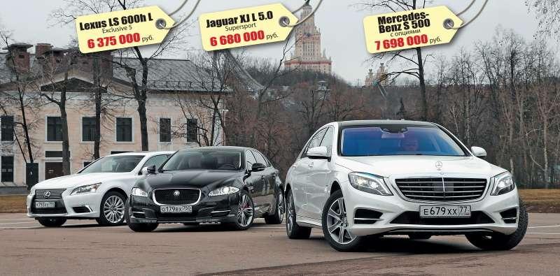 Lexus LS600h L, Jaguar XJL5.0и Mercedes-Benz S500