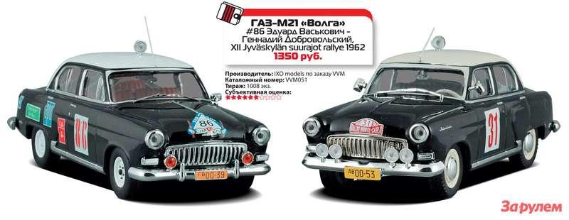 ГАЗ-М21«Волга»
