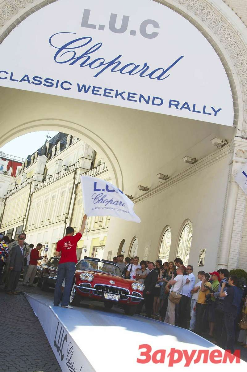 L.U.C Chopard Classic Weekend Rally