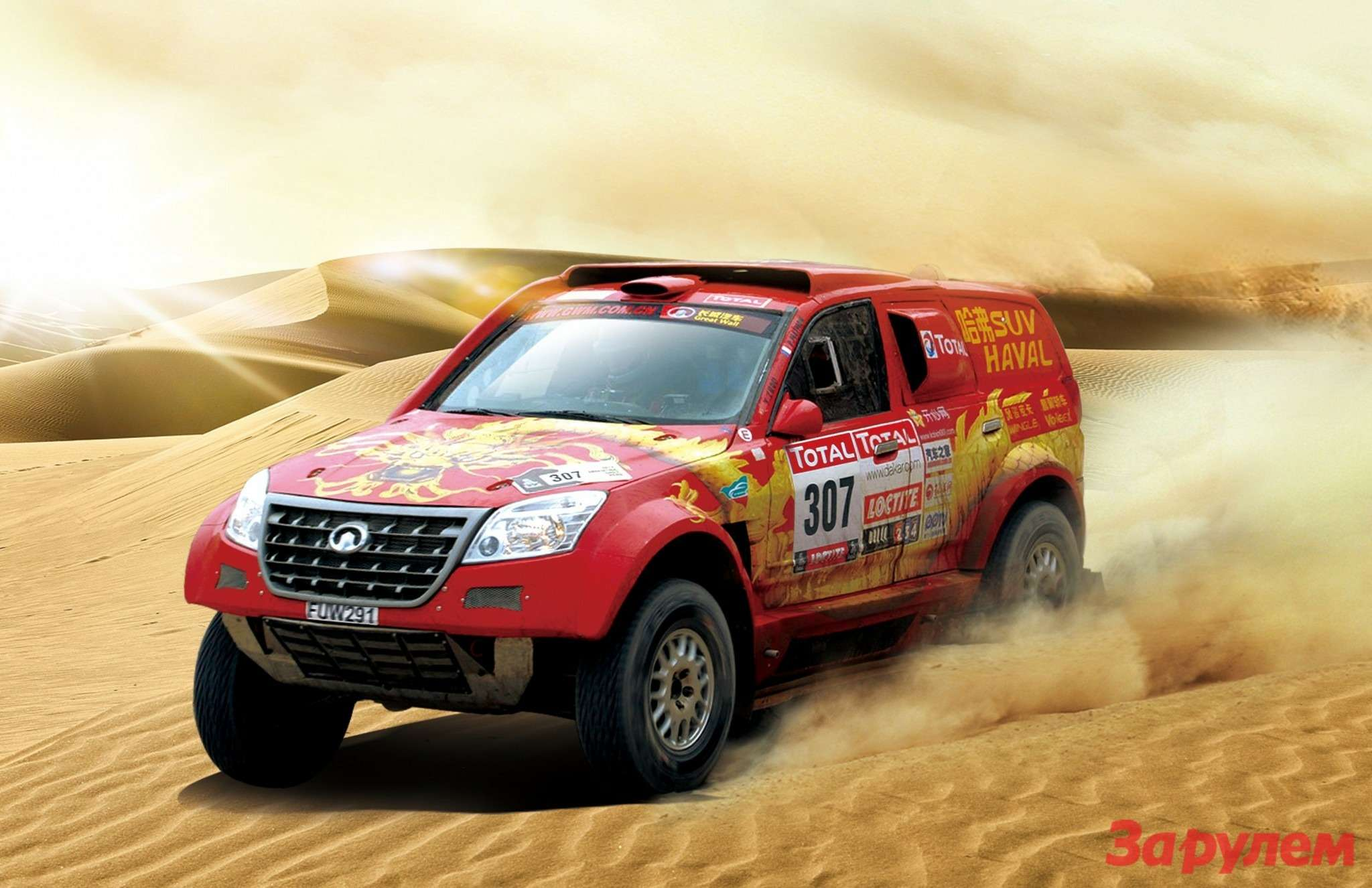 Haval Dakar Racing Car