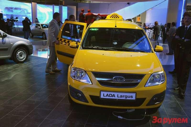 Largus-такси
