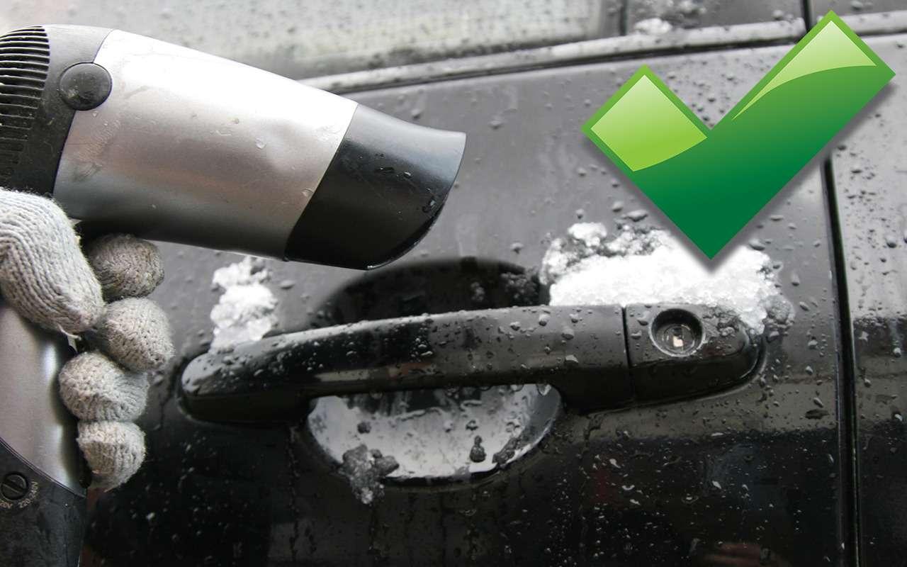 Замерз замок?! 5проверенных способов открыть машину!— фото 824480