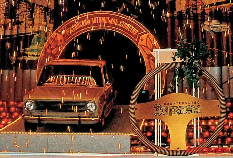 Читатели «Зарулем» признали российским автомобилем столетия ВАЗ-2101.