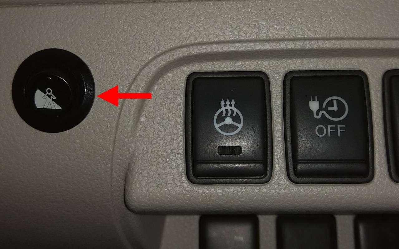 14непонятных кнопок вавтомобиле. Вызнаете, зачем они?— фото 1089120