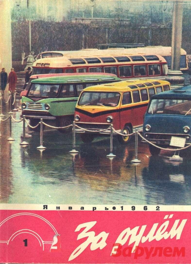 Новые микроавтобусы попали наобложку журнала «Зарулем» заянварь 1962 года