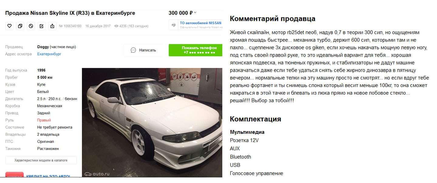 Самые прикольные объявления опродаже машин— фото 857297