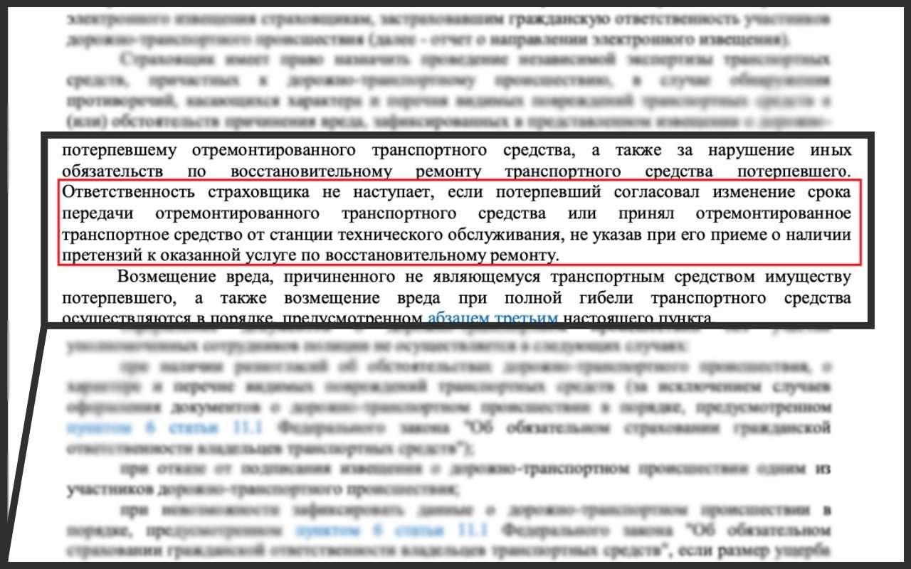 Всеподводные камни договора ОСАГО: читайте внимательно!— фото 1152049
