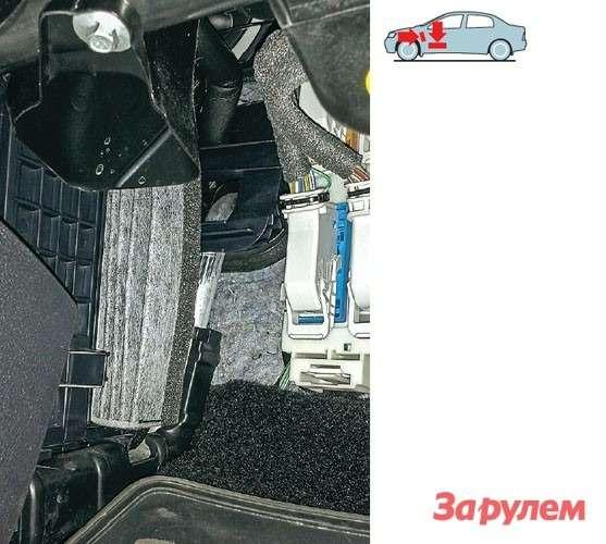 Замена салонного фильтра проста. Отцели нас отделяет только накладка надногами пассажира икрышка самогó фильтра— никаких дополнительных операций непотребуется.
