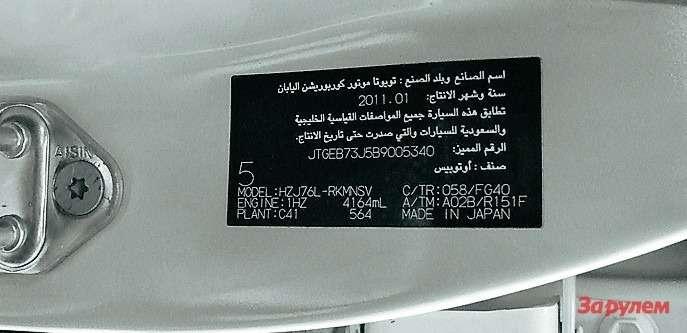 Арабская вязь на табличке – признак того, что машина рассчитана на жаркий климат.