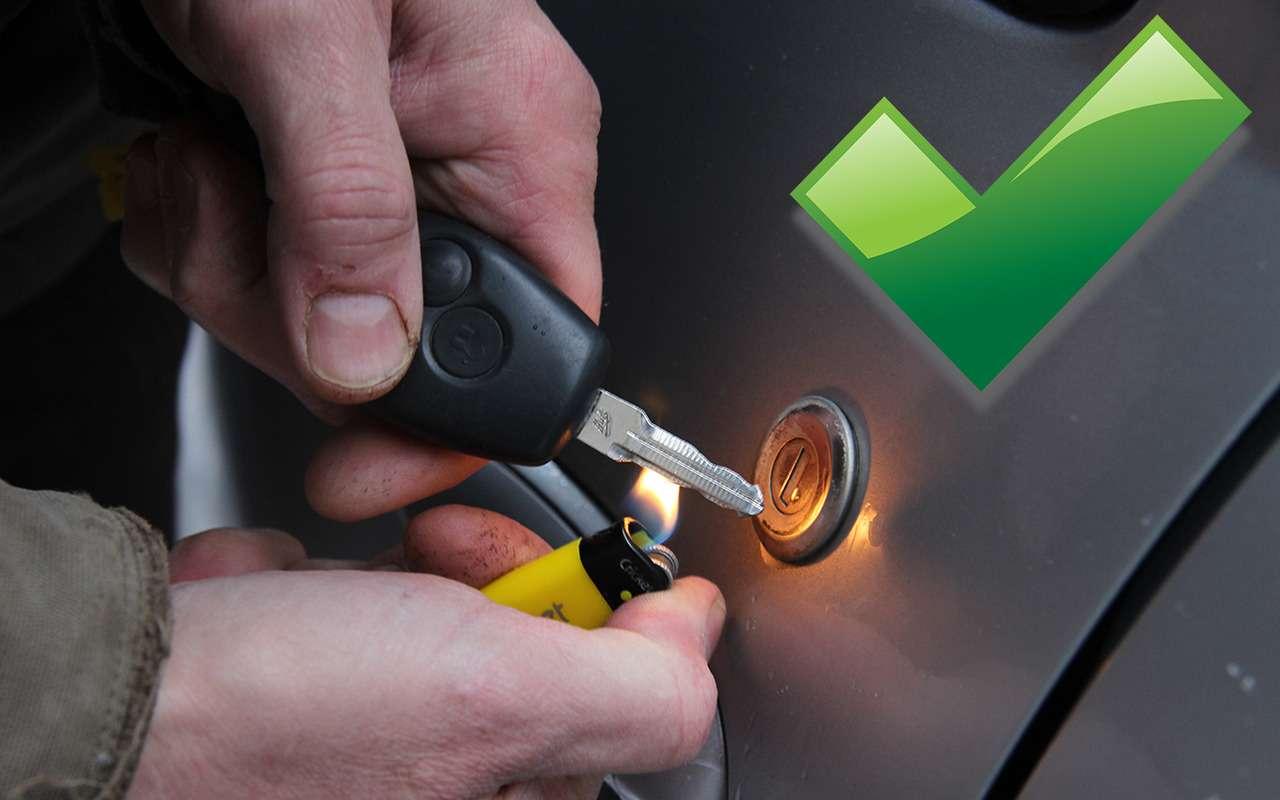 Замерз замок?! 5проверенных способов открыть машину!— фото 824481