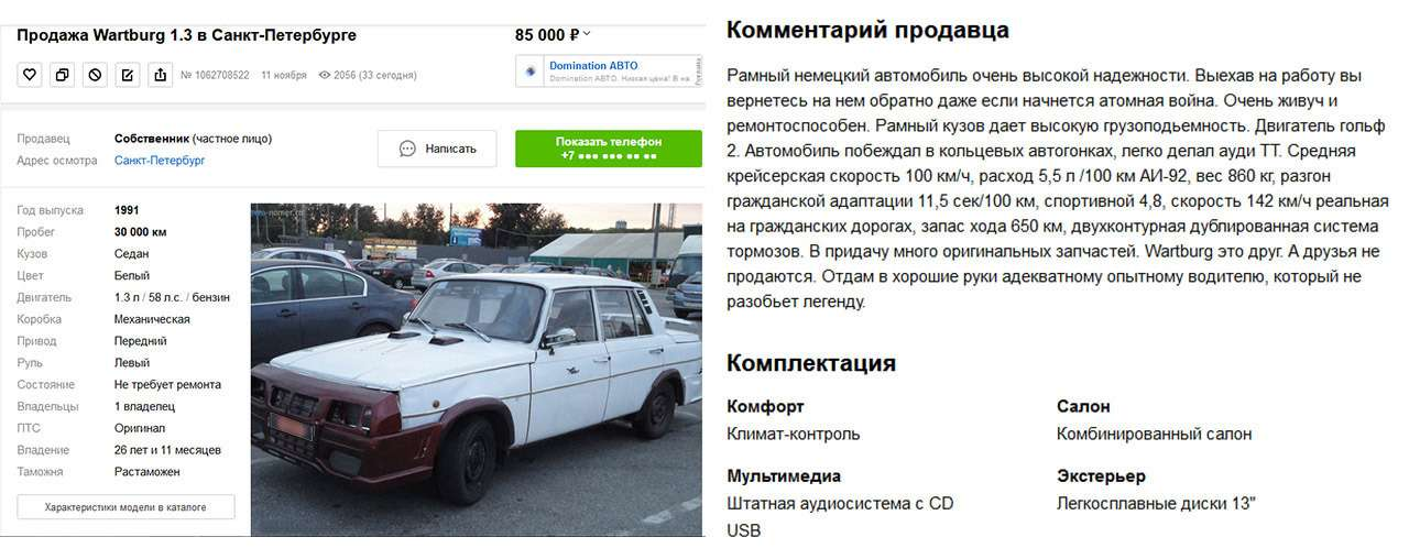 Самые прикольные объявления опродаже машин— фото 857296
