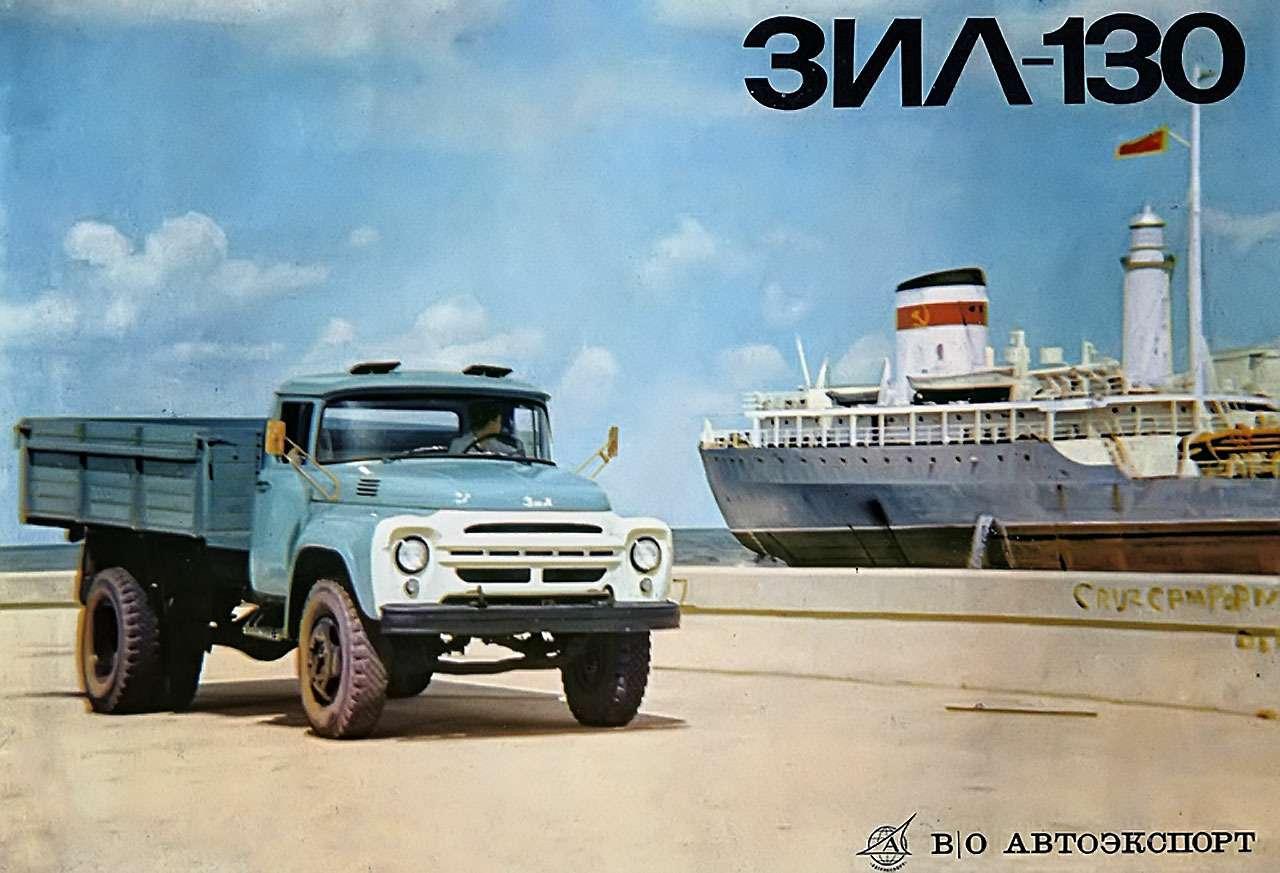 Плакат Автоэкспорта. ЗИЛ-130