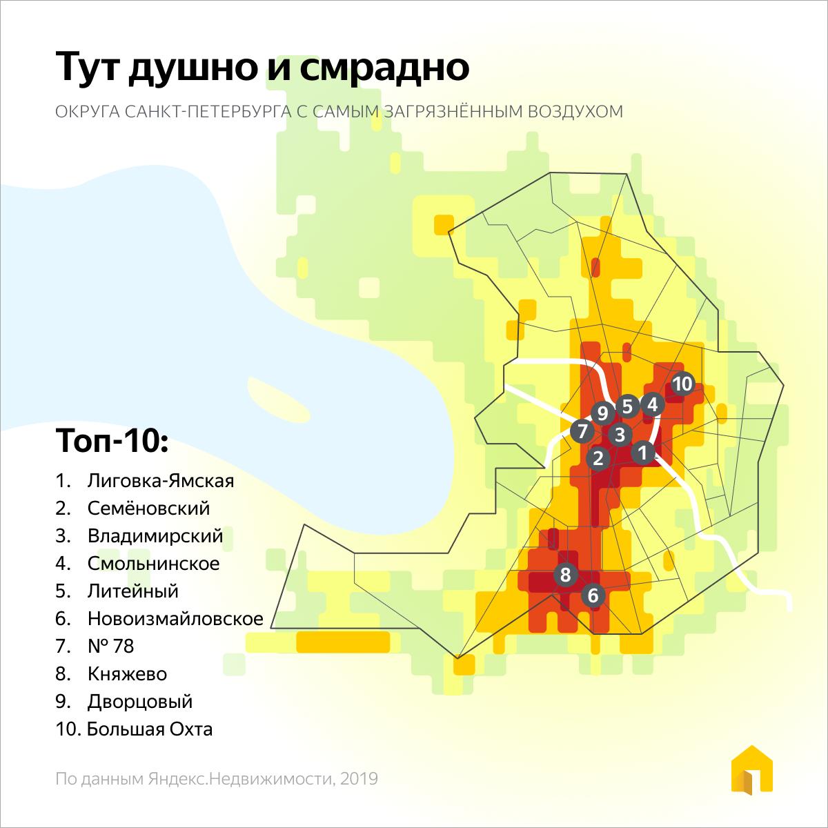 Яндекс рассказал осамых загазованных районах Москвы иПитера. Исамых чистых— фото 959608