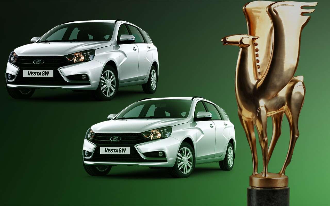 Выбери лучшие автомобили ивыиграй Ладу Весту SWвкрутой комплектации!— фото 844295