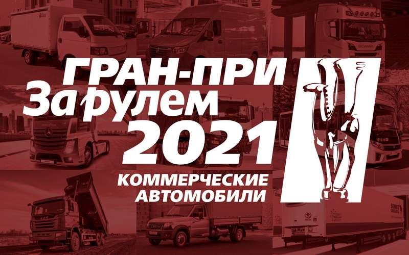 Гран-при «Зарулем»: Коммерческие автомобили 2021
